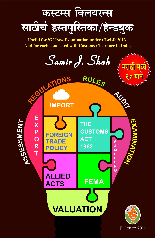 Handbook for Customs Clearance - Marathi