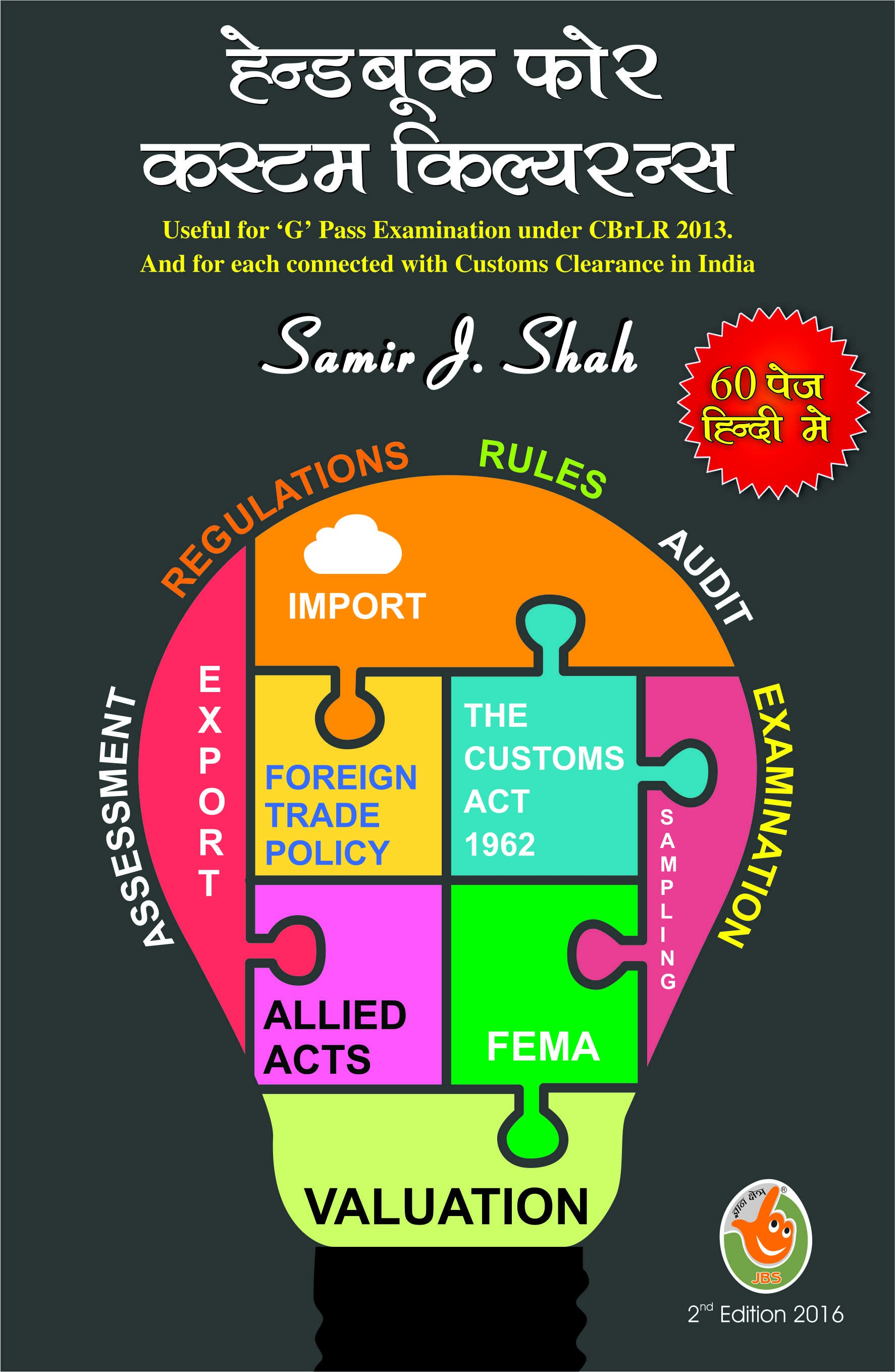 Handbook for Customs Clearance - Hindi